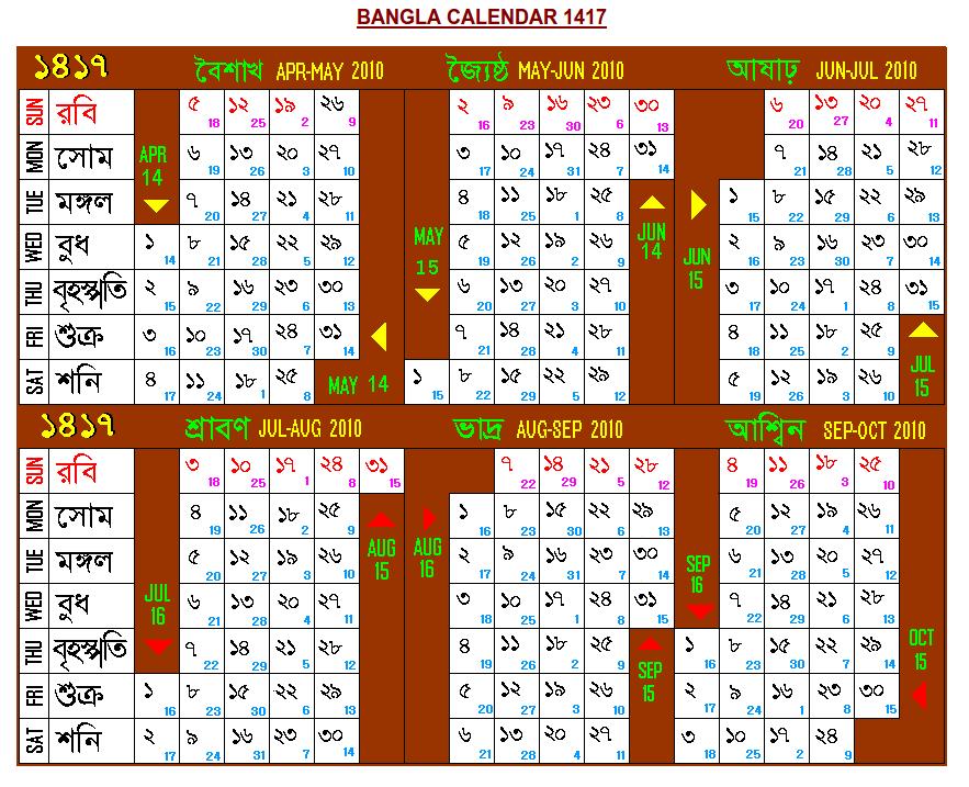 Calendar Bangla : Bengali calendar download russianprogram